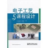 【二手旧书8成新】电子工艺与课程设计 毕亚军 9787121151194