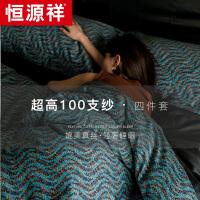 恒源祥高档轻奢100S磨毛四件套纯棉春秋全棉被套床单美式床上用品