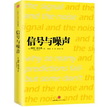 信号与噪声:大数据时代预测的科学与艺术(pdf+txt+epub+azw3+mobi电子书在线阅读下载)
