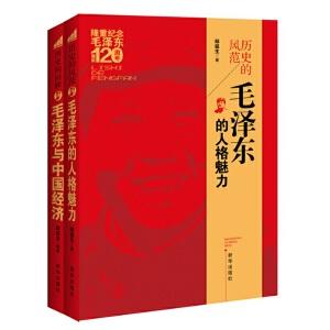再现伟人毛泽东2册套装