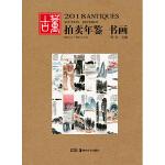 2018古董拍卖年鉴・书画