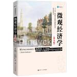 """微观经济学(第九版)(经济科学译丛;""""十三五""""国家重点出版物出版规划项目)"""