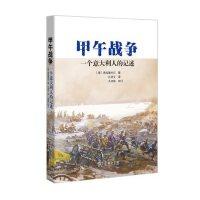 甲午战争――一个意大利人的记述 [意]弗拉基米尔 孔祥文 译 商务印书馆
