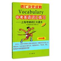 2020版中考英语词汇练习 上海考纲词汇大通关 双色版 中考英语词汇手册 英语词汇训练