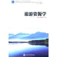 【二手书9成新】 《旅游资源学》 高曾伟,卢晓 上海交通大学出版社 9787313031563