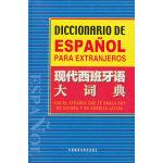 现代西班牙语大词典(Diccionario para Extranjeros)――西西原版,西班牙皇家语言学院推荐,专为西班牙语学习者编写!