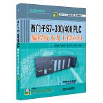 西门子S7-300/400PLC编程技术及工程应用