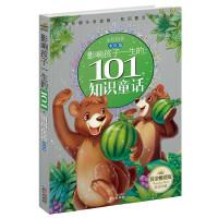 (黄金畅销版)影响孩子一生的101个知识童话�q水星卷