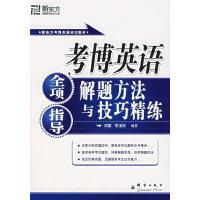 考博英语全项指导、解题方法与技巧精练(附MP3光盘)――新东方大愚英语学习丛书