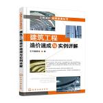 工程造�r�o��自通���--建筑工程造�r速成�c��例�解(附光�P)