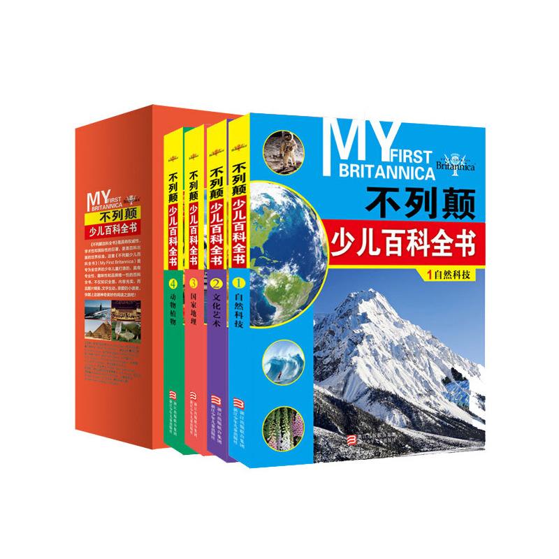 不列颠少儿百科全书 平装版 礼盒(共4册) 近500个知识点,800张精美图片,专业、趣味与品牌的权威出品,美妙的阅读之旅当当独家尽享