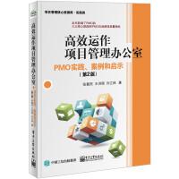 高效运作项目管理办公室:PMO实践、案例和启示(第2版)(团购,请致电400-106-6666转6)