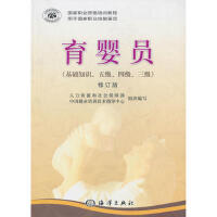 【二手旧书8成新】育婴员(第二版 人力资源和社会保障部中国就业培训技术指导中心 9787502784379