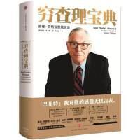 穷查理宝典:查理・芒格智慧箴言录(增订本)/ 彼得