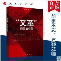 正版 现货 文革前夜的中国 60年代前半期中国发生的重大事件历史回顾中国近代史 人民出版社 文化大革命简史罗平汉著