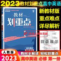 2022版教材划重点高中英语必修一必修第一册RJ人教版杨文彬理想