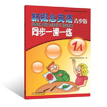 新概念英语青少版同步一课一练1A-授权正版新概念英语辅导书,一线名师策划,同步写单词,开心记英语,练就好字体