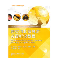 新实用北京导游英语听说教程