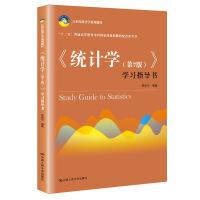 《统计学(第7版)》学习指导书(21世纪统计学系列教材) 团购电话4001066666转6