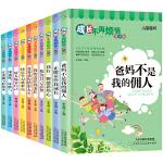 成长不再烦恼10册(读故事,学道理,长智慧,8-15岁励志成长书)