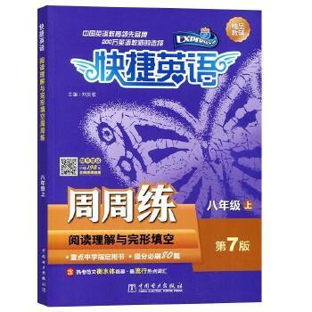 快捷英语 阅读理解与完形填空 周周练 第7版 八年级上