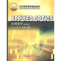 【二手旧书8成新】APPLIEDOPTICS 应用光学(英文版 李林,黄一帆,王涌天著 9787564005269