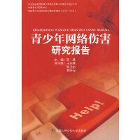 青少年网络伤害研究报告(预防青少年违法犯罪研究报告)