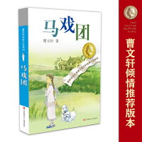 曹文轩纯美小说:马戏团