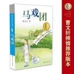 曹文轩纯美小说系列*马戏团