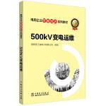 电网企业劳模培训系列教材 500kV变电运维