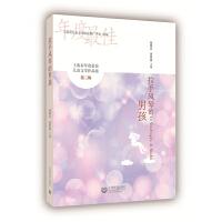 拉手风琴的男孩――上海市年度最佳儿童文学作品集(第三辑)