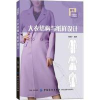 【二手旧书9成新】大衣结构与纸样设计-孙晓宇 中国纺织出版社-9787518030569