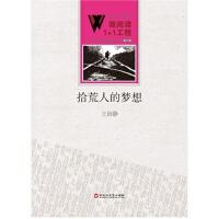 微阅读1+1工程:拾荒人的梦想 王培静 9787550010451