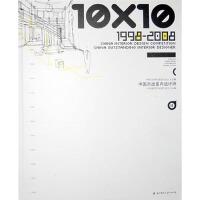 10X101998-2008 中国建筑学会室内设计分会 9787560942797