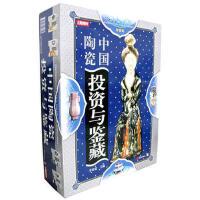 【二手旧书8成新】中国陶瓷投资与鉴藏(全四卷 李知宴 9787534736063