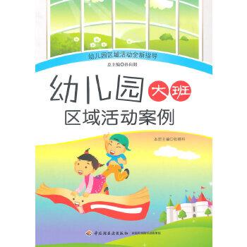 幼儿园区域活动全新指导 幼儿园大班区域活动案例 孙向阳,张继科 分册 9787501998692