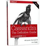 Cassandra权威指南,(美)杰夫・卡彭特(JeffCarpenter),东南大学出版社[新华品质 选购无忧]