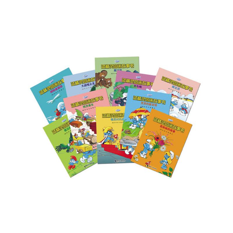 蓝精灵图画故事书(第一辑,全10册)(风靡全球50年,销量过2500万册,被译成25种文字。适合3-6岁儿童阅读。故事更精彩,易讲易懂;图画更精美,轻松阅读;书形更精巧,携带方便)