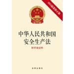 中华人民共和国安全生产法(2014年新修正版)