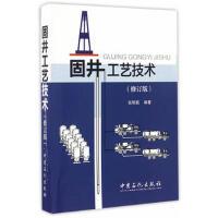【二手旧书8成新】固井工艺技术 张明昌 9787511442994