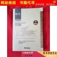 【二手书九成新】虹光文件扫描器文档扫描仪安装使用手册