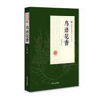 鸟语花香(民国通俗小说典藏文库・冯玉奇卷)
