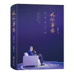 杨振宁传(最新增订版)(了解杨振宁先生人生历程、科学成就、思想轨迹、家国情怀的扛鼎之作)
