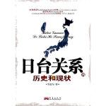 【新书店正版】日台关系的历史和现状 贾超为 9787802523234 华艺出版社