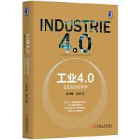 【二手书9成新】 工业4 0:正在发生的未来(精装) 夏妍娜,赵胜 机械工业出版社 9787111497943