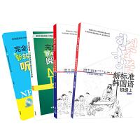 新标准韩国语初级上.下和完全掌握新韩国语能力考试听力.阅读初级共4册(网店专供)