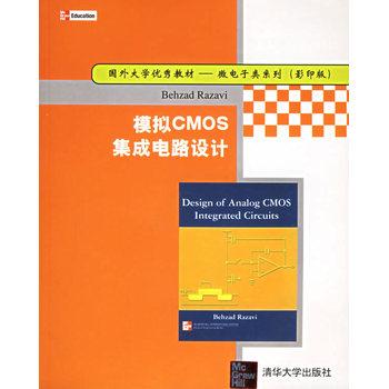 模拟cmos集成电路设计 [美]罗扎 9787302108863