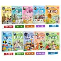 写给儿童的中国地理名胜古迹旅游景点绘本10册 跟着课本游中国 幼儿园绘本 儿童3-6周岁故事书图书 宝宝绘本图画书长城