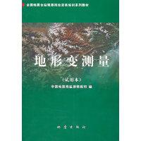 【二手书9成新】 地形变测量 中国地震局监测预报司 地震出版社 9787502834876