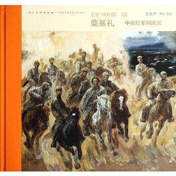 长征·1936[第一部]奠基礼-中央红军到陕北